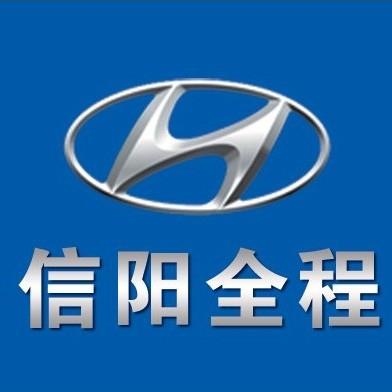 信阳全程汽车销售服务有限公司