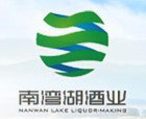 信阳市南湾湖酒业有限责任公司